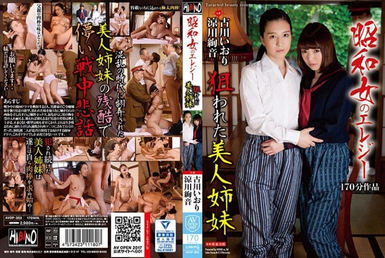 ดูหนังเอ็กซ์ Porn xxx ดูหนังโป๊ใหม่ฟรี HD Iori Kogawa & Ayane Suzukawa เชลยศึกสุดฉาวลูกสาวท่านทูต AVOP-353
