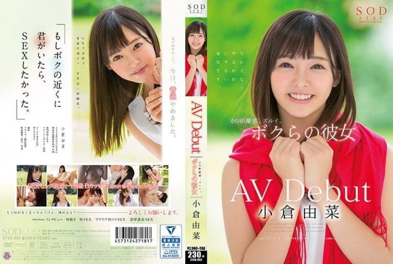 ดูหนังเอ็กซ์ Porn xxx ดูหนังโป๊ใหม่ฟรี HD Yuna Ogura อยากเป็นสาวเต็มตัว STAR-854
