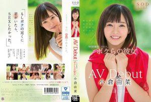ดูหนังเอ็กซ์ หนังโป๊ Porn xxx  Yuna Ogura อยากเป็นสาวเต็มตัว STAR-854 Av ซับไทย