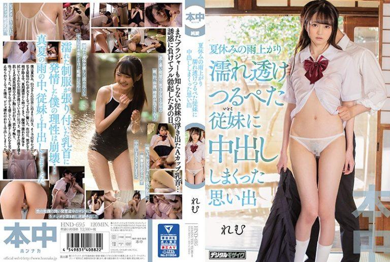ดูหนังเอ็กซ์ Porn xxx ดูหนังโป๊ใหม่ฟรี HD Hayami Remu ความทรงจำวันฝนพรำฤดูร้อน HND-695