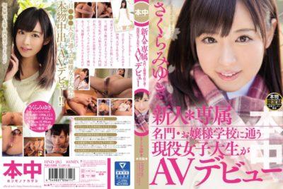 ดูหนังเอ็กซ์ Porn xxx ดูหนังโป๊ใหม่ฟรี HD Miyuki Sakura นักเรียนฝึกงาน กับ เจ้านายหื่น