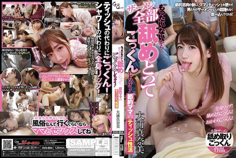 ดูหนังเอ็กซ์ Porn xxx ดูหนังโป๊ใหม่ฟรี HD GVG-964 Ooura Manami