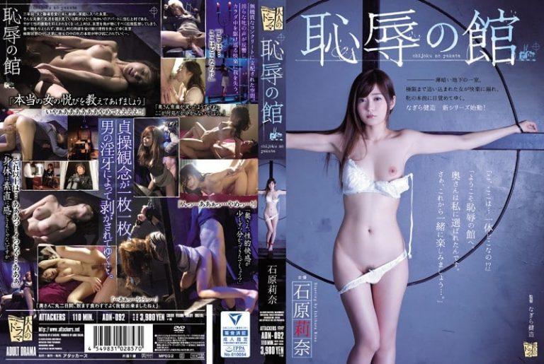 ดูหนังเอ็กซ์ Porn xxx ดูหนังโป๊ใหม่ฟรี HD Rina Ishihara เสียวยกร่องห้องแห่งราคะ ADN-092