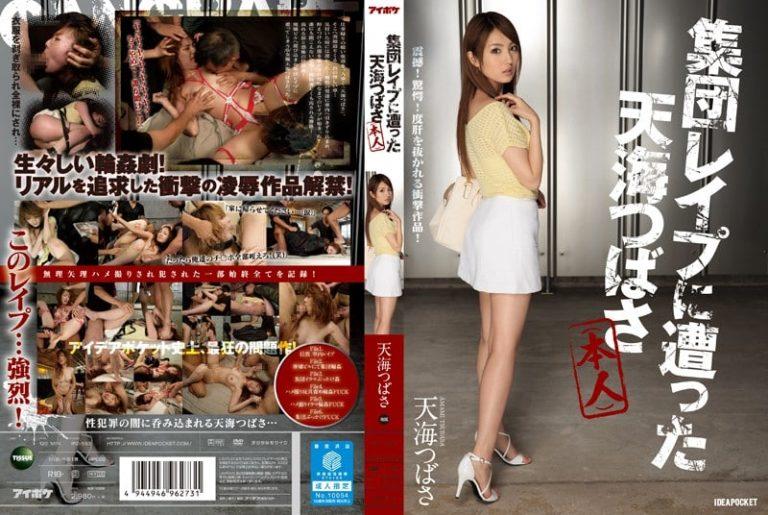 ดูหนังเอ็กซ์ Porn xxx ดูหนังโป๊ใหม่ฟรี HD Tsubasa Amami เมื่อกัปตันโดนรุมโทรม IPZ-563