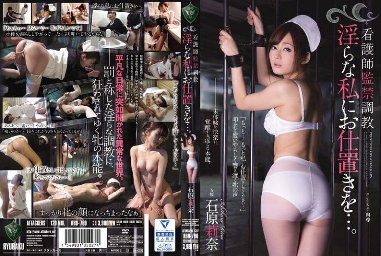 ดูหนังเอ็กซ์ Porn xxx ดูหนังโป๊ใหม่ฟรี HD Rina Ishihara ของขึ้นที่โรงหมอข้าขอแค่สืบพันธุ์ RBD-780