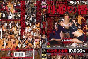 ดูหนังเอ็กซ์ หนังโป๊ Porn xxx  Ai Uehara, Yuko Shiraki & Saki Hatsumi แก๊งราคีทวงปี้นอกระบบ AVOP-072 tag_star_name: <span>Ai Uehara</span>