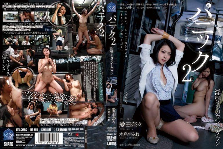 ดูหนังเอ็กซ์ Porn xxx ดูหนังโป๊ใหม่ฟรี HD SHKD-580 Aida Nana  Kijima Sumire