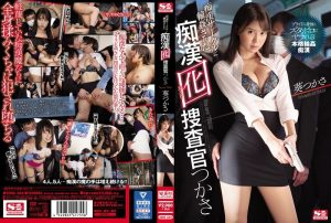 ดูหนังเอ็กซ์ หนังโป๊ Porn xxx  SSNI-544 สายลับล่อตะเข้โดนเทยกขบวน Aoi Tsukasa tag_movie_group: <span>SSNI-544</span>