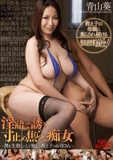 ดูหนังเอ็กซ์ Porn xxx ดูหนังโป๊ใหม่ฟรี HD Aoi Aoyama สอนลูกได้แม่ JUFD-354