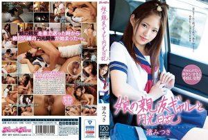 ดูหนังเอ็กซ์ หนังโป๊ Porn xxx  BLK-430 Daughter's Best Friend Gal And Enko Diary. tag_movie_group: <span>JavHD</span>