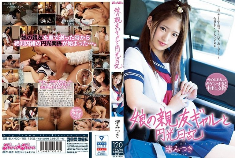 ดูหนังเอ็กซ์ Porn xxx ดูหนังโป๊ใหม่ฟรี HD BLK-430 Daughter's Best Friend Gal And Enko Diary.
