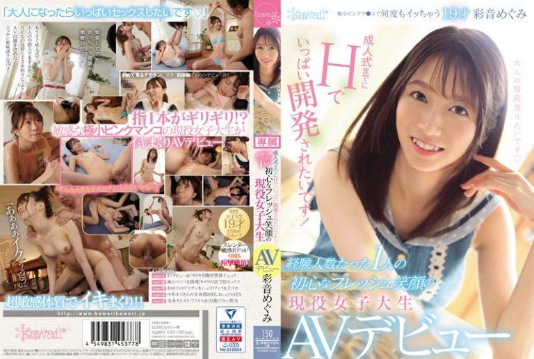 ดูหนังเอ็กซ์ Porn xxx ดูหนังโป๊ใหม่ฟรี HD Reona Kirishima เครื่องหลวมเพราะสวมเขา MEYD-532