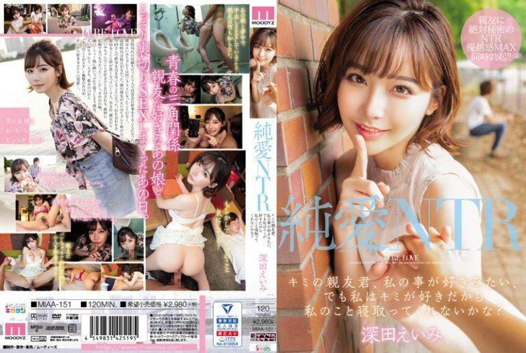 ดูหนังเอ็กซ์ Porn xxx ดูหนังโป๊ใหม่ฟรี HD MIAA-151 Eimi Fukada