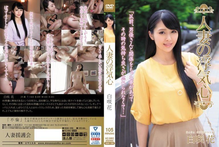 ดูหนังเอ็กซ์ Porn xxx ดูหนังโป๊ใหม่ฟรี HD SOAV-058 Hana Shirosaki
