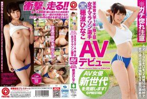 ดูหนังเอ็กซ์ หนังโป๊ Porn xxx  RAW-032 Hinako Honami CENSOR