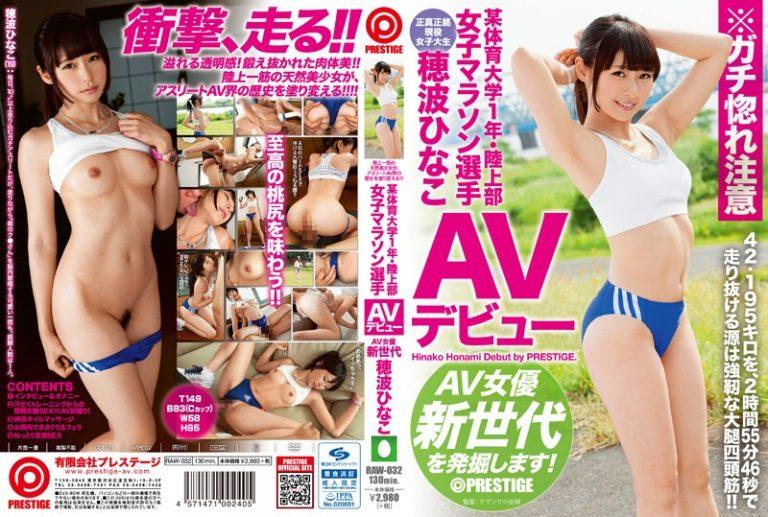 ดูหนังเอ็กซ์ Porn xxx ดูหนังโป๊ใหม่ฟรี HD RAW-032 Hinako Honami