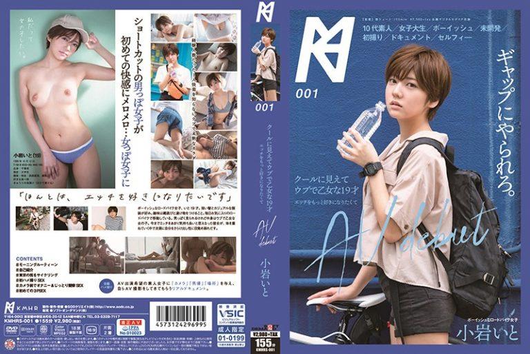 ดูหนังเอ็กซ์ Porn xxx ดูหนังโป๊ใหม่ฟรี HD KMHRS-001 Ito Koiwa