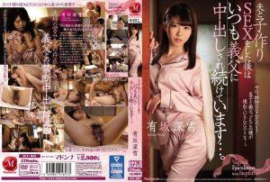 ดูหนังเอ็กซ์ หนังโป๊ออนไลน์ free porn xxx av subthai Miyuki Arisaka ขยันปล่อยในสะใภ้บางกรอบ JUY-952