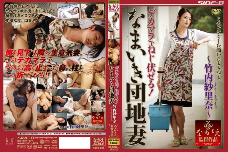 ดูหนังเอ็กซ์ Porn xxx ดูหนังโป๊ใหม่ฟรี HD NSPS-208 Murakami Risa