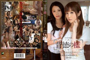ดูหนังเอ็กซ์ หนังโป๊ Porn xxx  Nami Minami & Nana Aida ลิขิตปีศาจ IPZ-508 tag_star_name: <span>Nami Minami</span>