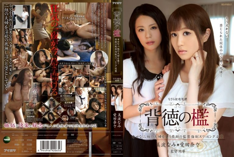ดูหนังเอ็กซ์ Porn xxx ดูหนังโป๊ใหม่ฟรี HD Nami Minami & Nana Aida ลิขิตปีศาจ IPZ-508