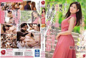 ดูหนังเอ็กซ์ หนังโป๊ Porn xxx  Nao Jinguji รักสามเส้าเคล้าทุ่งดอกทอง JUY-963 tag_star_name: <span>Nao Jinguji</span>