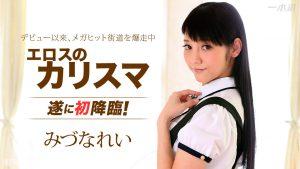 ดูหนังเอ็กซ์ หนังโป๊ Porn xxx  Rei Mizuna หนูเรย์ติดเซ๊กซ์ 1Pondo 031415_045 Uncen