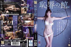 ดูหนังเอ็กซ์ หนังโป๊ Porn xxx  Rina Ishihara เสียวยกร่องห้องแห่งราคะ ADN-092 คาชุด