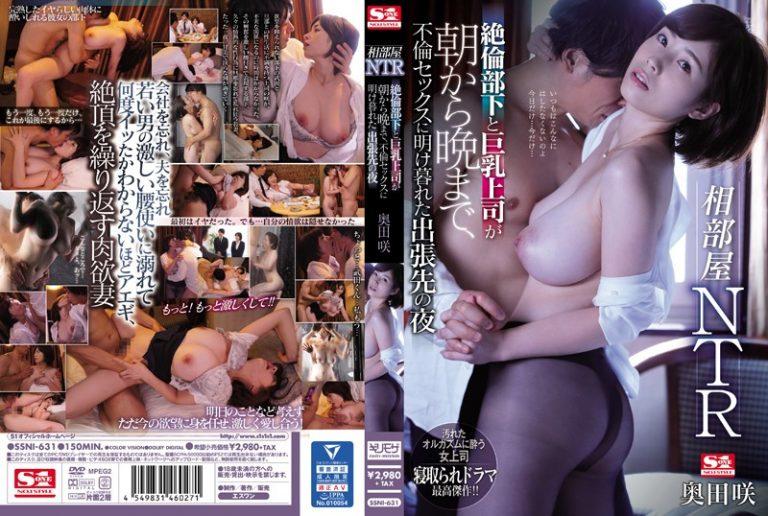 ดูหนังเอ็กซ์ Porn xxx ดูหนังโป๊ใหม่ฟรี HD SSNI-631  Saki Okuda