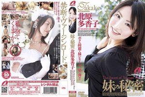 ดูหนังเอ็กซ์ หนังโป๊ Porn xxx  Takako Kitahara กานดากนิษฐา XV-528 tag_movie_group: <span>XV</span>