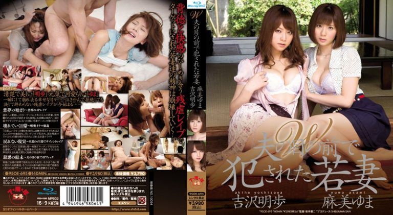 ดูหนังเอ็กซ์ Porn xxx ดูหนังโป๊ใหม่ฟรี HD Yuma Asami & Akiho Yoshizawa ราคะนิมิต SOE-695