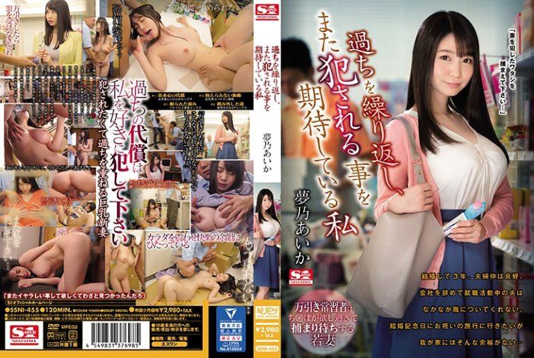 ดูหนังเอ็กซ์ Porn xxx ดูหนังโป๊ใหม่ฟรี HD Yumeno Aika มินิมาร์ทแถวนี้ หงี่เมื่อไรก็แวะมา SSNI-455