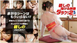ดูหนังเอ็กซ์ หนังโป๊ Porn xxx  1Pondo 010820_001 Exiting Video Darake 2 Special Edition – Aoi Shino tag_movie_group: <span>1Pondo</span>