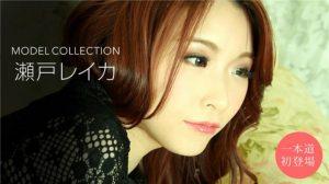 ดูหนังเอ็กซ์ หนังโป๊ Porn xxx  1pondo 010920_957 Model Collection – Reika Seto tag_movie_group: <span>1Pondo</span>