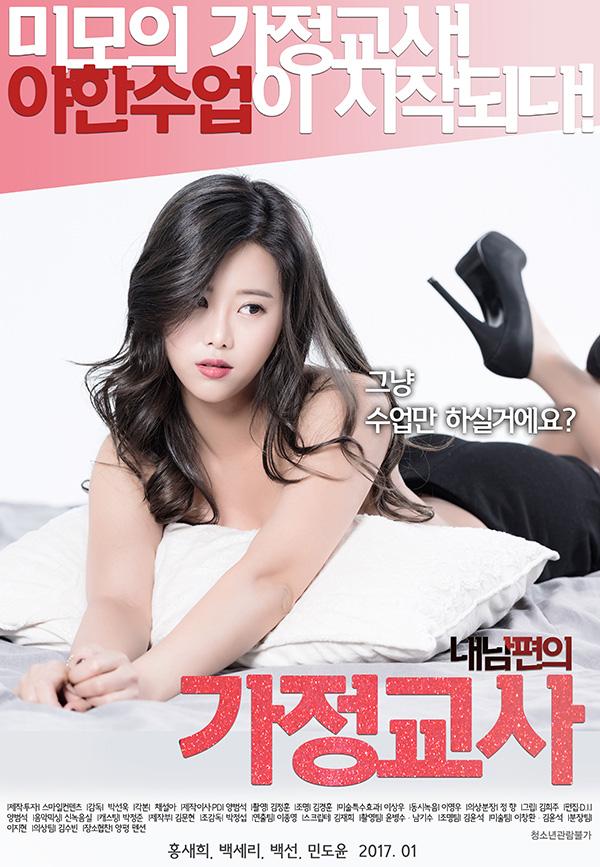 ดูหนังเอ็กซ์ Porn xxx ดูหนังโป๊ใหม่ฟรี HD My Husband's Tutor