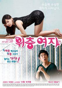 ดูหนังเอ็กซ์ หนังโป๊ Porn xxx  Upstairs Girl เกาหลี18+
