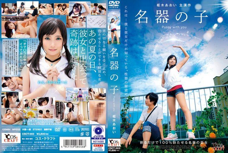 ดูหนังเอ็กซ์ Porn xxx ดูหนังโป๊ใหม่ฟรี HD ฤดูฝันฉันปรี้เธอ หนังavซับไทย Aoi Kururigi CSCT-003