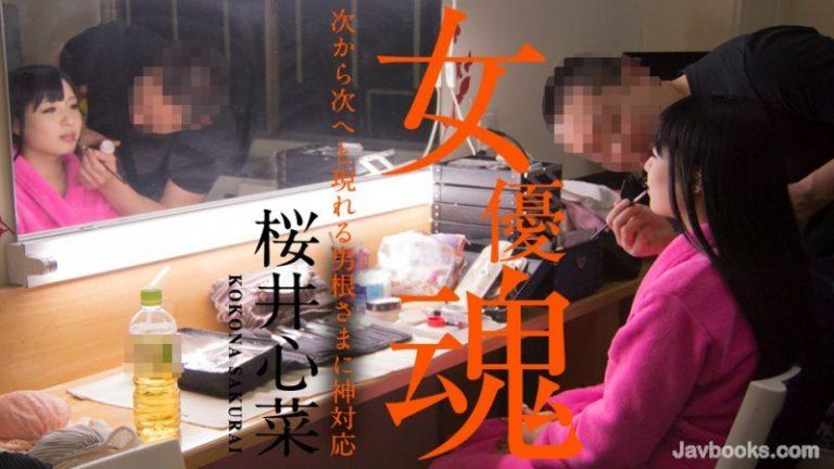 ดูหนังเอ็กซ์ Porn xxx ดูหนังโป๊ใหม่ฟรี HD Caribbeancom 010920-001 – Sina Sakurai [kokona]