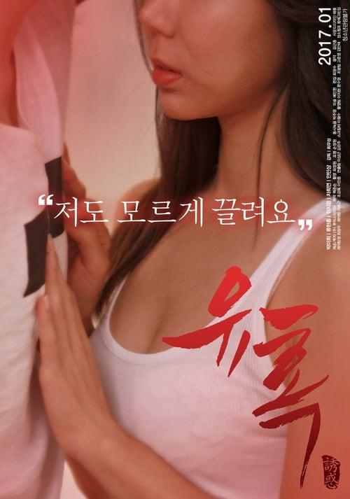 ดูหนังเอ็กซ์ Porn xxx ดูหนังโป๊ใหม่ฟรี HD Seduction