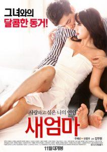 ดูหนังเอ็กซ์ หนังโป๊ Porn xxx  Stepmom หนัง x เกาหลี