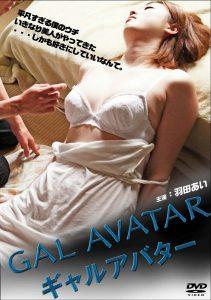ดูหนังเอ็กซ์ หนังโป๊ Porn xxx  Gal Avatar เกาหลี18+