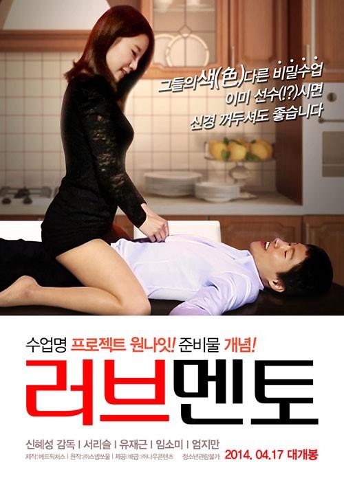 ดูหนังเอ็กซ์ Porn xxx ดูหนังโป๊ใหม่ฟรี HD Love Mentor