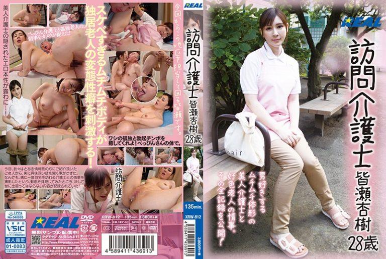ดูหนังเอ็กซ์ Porn xxx ดูหนังโป๊ใหม่ฟรี HD XRW-812 Kaise Anju