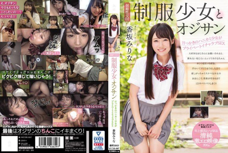 ดูหนังเอ็กซ์ Porn xxx ดูหนังโป๊ใหม่ฟรี HD MUDR-097 Kousaka Mirina