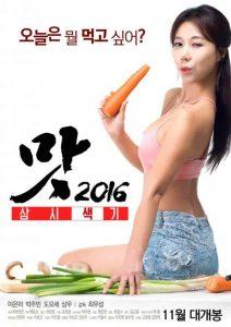 ดูหนังเอ็กซ์ หนังโป๊ Porn xxx  Three Sexy Meals เกาหลี18+
