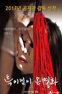 ดูหนังเอ็กซ์ หนังโป๊ Porn xxx  A Unique Movie เกาหลี18+