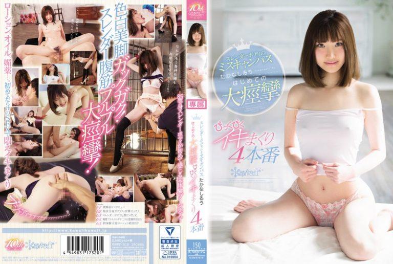 ดูหนังเอ็กซ์ Porn xxx ดูหนังโป๊ใหม่ฟรี HD AVซับไทย Ru Takanashi ดาวมหาลัยกู่ร้องให้ก้องโลก KAWD-819