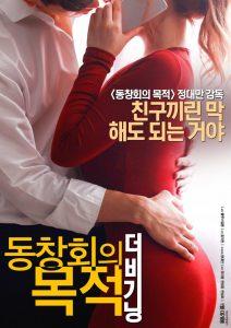 ดูหนังเอ็กซ์ หนังโป๊ Porn xxx  Reunion Goals The Beginning หนัง x เกาหลี