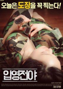ดูหนังเอ็กซ์ หนังโป๊ Porn xxx  The Night Before Enlisting เกาหลี18+
