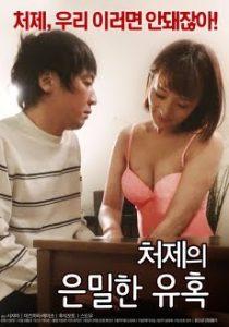ดูหนังเอ็กซ์ หนังโป๊ Porn xxx  The Secret Temptation Of Sisterhood เกาหลี18+